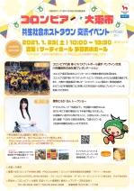 Evento-23ene2021-ciudad-de-daito_page000